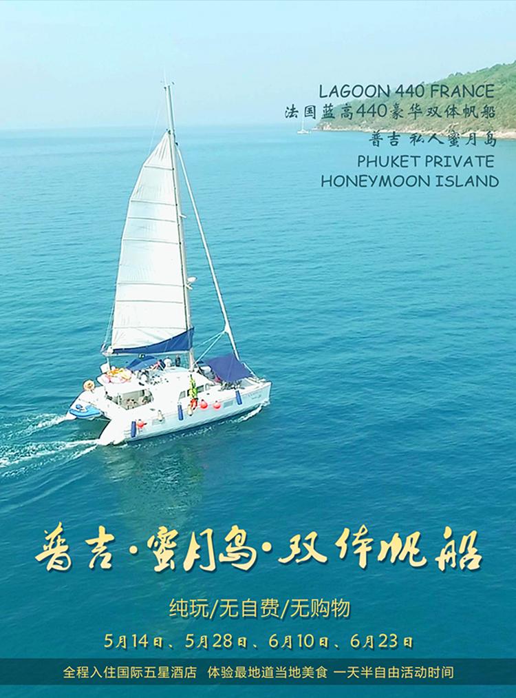 (深起港止)泰国普吉岛5天4晚,帆船纯玩!帆船海钓!住x