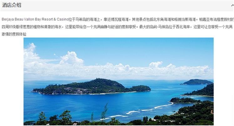 【赛舌尔马埃岛】8天6晚-入住柏嘉雅布法隆酒店(含早餐)机场接送(北京