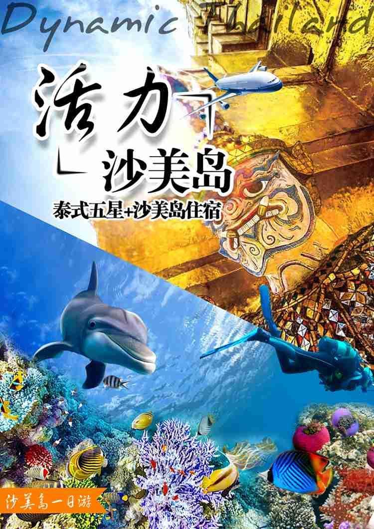 【沙美岛】 ★【沙美岛芭提雅东芭泰国风情园水果园清迈小镇 骑大象