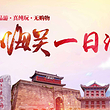 【山海关一日游】天下第一关+老龙头+山海关古城(纯玩上门接)