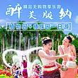 中科院植物园+傣族园一日游【含中餐+泼水狂欢+导游讲解】