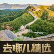 【去哪儿精选】北京八达岭长城+十三陵定陵1日游丨可选晚出发