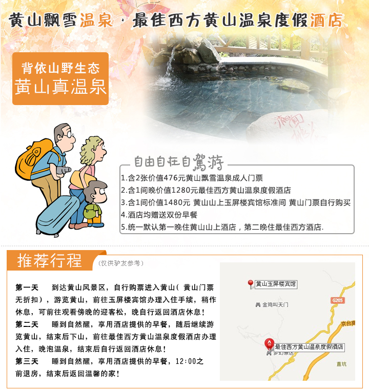 黄山飘雪温泉 最佳西方温泉酒店 黄山山上玉屏楼酒店3天2...