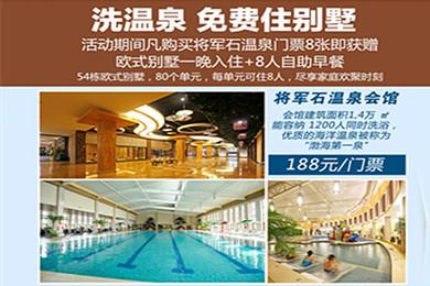石温泉酒店2天1晚(欧式
