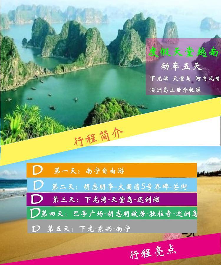 越南下龙湾,天堂岛,河内风情,巡洲岛上世外桃源,度假天堂双动5天游