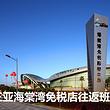【三亚出发】三亚海棠湾免税店往返班车(早上9点/下午14点)