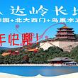 【限时特惠】八达岭长城+颐和园+北京大学+鸟巢水立方一日游