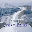 【五环内含接】八达岭长城 | 明十三陵 | 故宫 | 颐和园