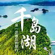 杭州千岛湖一日游【豪华游艇观巨网捕鱼 提供一对一专车上门接】