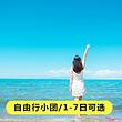 青海拼车1-7日【私人订制/Q小团+多车型+大/小环线】