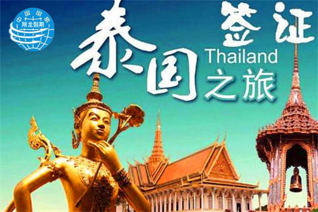 杭州出发到泰国曼谷+芭提雅7天5晚