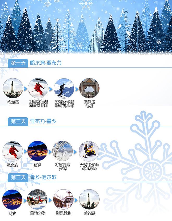 徒步翻越林海雪原,偶遇野生小动物 ★7.