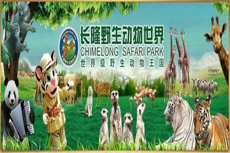 广州长隆欢乐世界,野生动物世界往返高铁三日游