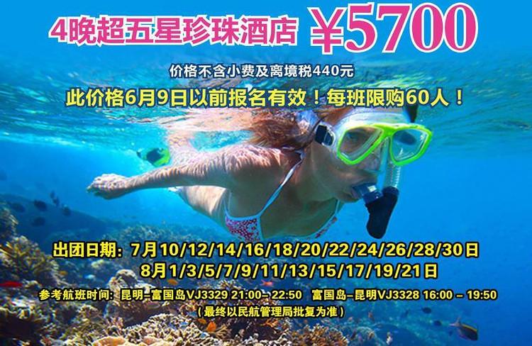 越南富国岛(路易皇后岛)4晚5天游-纯玩,超五星珍珠酒店,游乐园,海底世