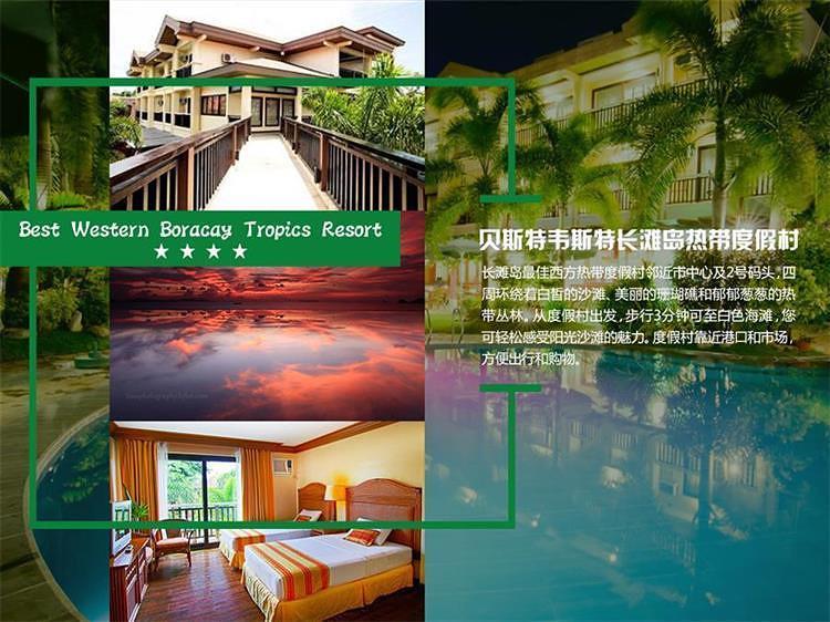菲律宾长滩岛6日*可升s2杜鹃花+z2直飞,3a酒店+推荐