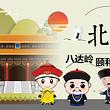 【可选上门接】北京八达岭长城+颐和园或十三陵定陵纯玩一日游