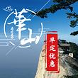 【暖春超值特惠】西岳华山1日游 赠祈福带+登山手套+矿泉水