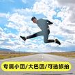 青海湖+茶卡盐湖拼/包车纯玩一日游(4-15人精品小团出行)