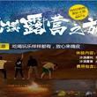 敦煌沙漠露营+骑骆驼+沙滩摩托+自助火锅+篝火晚会一日游