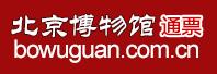 北京博物馆通票