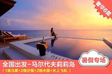 马尔代夫莉莉岛 2晚沙滩别墅+2晚水上别墅 一价全含 水上飞机接送