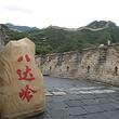 【亲子游】八达岭长城+庆丰包子铺+科技馆+鸟巢水立方一日游