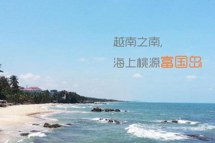 湄公河,岘港,富国岛,巴亭广场
