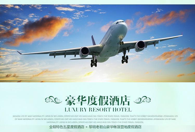 含三飞机票 昆明大理丽江6日游
