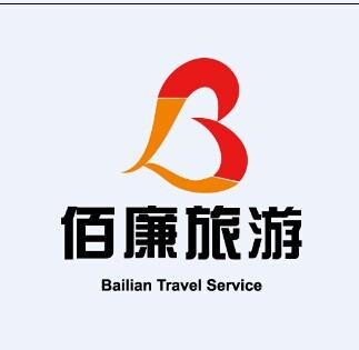 佰廉国际旅行社