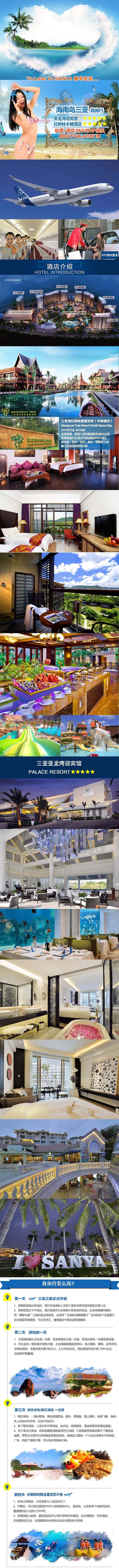 海南三亚4天自由行 亚龙湾迎宾馆 红树林 含往返机票