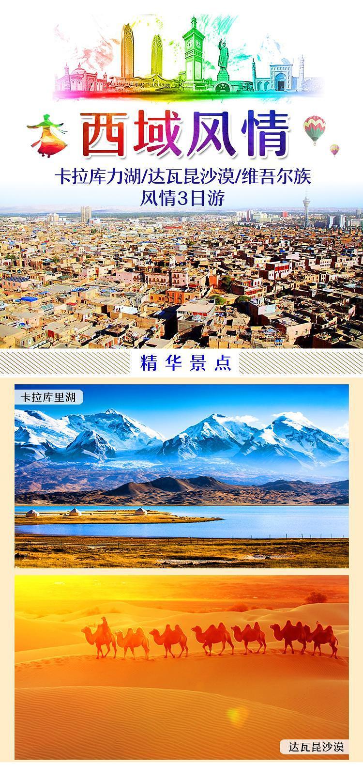 喀什旅游封面图片素材