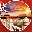 【北京深度游必选组合】天安门+故宫+恭王府/八达岭/颐和园