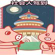 【7-11点】八达岭+鸟巢水立方/北京动物园/前门/杜莎
