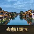 【去哪儿精选】杭州西湖+登雷峰塔+乌镇西栅+西栅夜景一日游