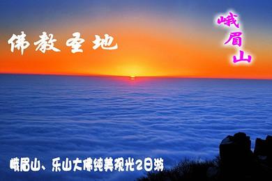 【西安周边峨眉山攻略v周边】特价自然、佛国天成都到东北自驾旅游美景图片