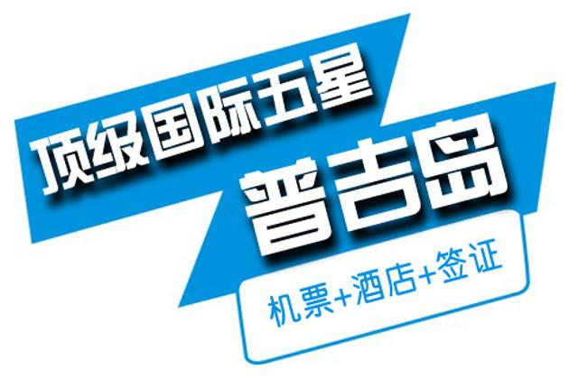 川航机票+顶级国际五星酒店 5晚>+签证+机场接送服务