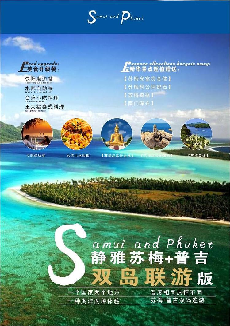 普吉岛 苏梅岛|双岛联游|入住1晚考拉五星 2晚苏梅 2