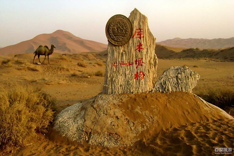 此线路将游览全国最美的沙漠---库木塔格沙漠公园