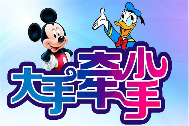 【快乐假期】梦幻迪斯尼61上海东方绿洲+上海