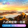 【新春优选】北京八达岭长城+十三陵定陵或颐和园1日游