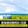青海湖-丹噶尔古城-原子城-金银滩草原【纯玩无购物-精品游】
