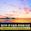 塔尔寺+青海湖+茶卡盐湖2日—精品小团+上门接驾+纯玩无购物