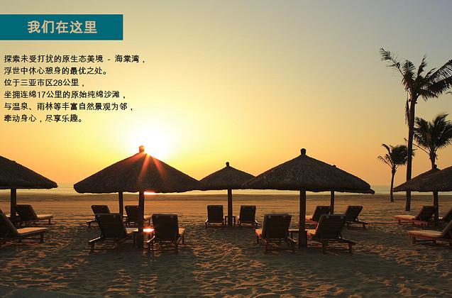 西安-三亚往返双飞6天5晚浪漫游,毗邻蜈支洲岛,南田温泉,免税店等