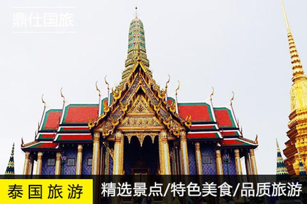 【年终特惠】杭州到泰国曼谷+芭堤雅5/6晚7日游★