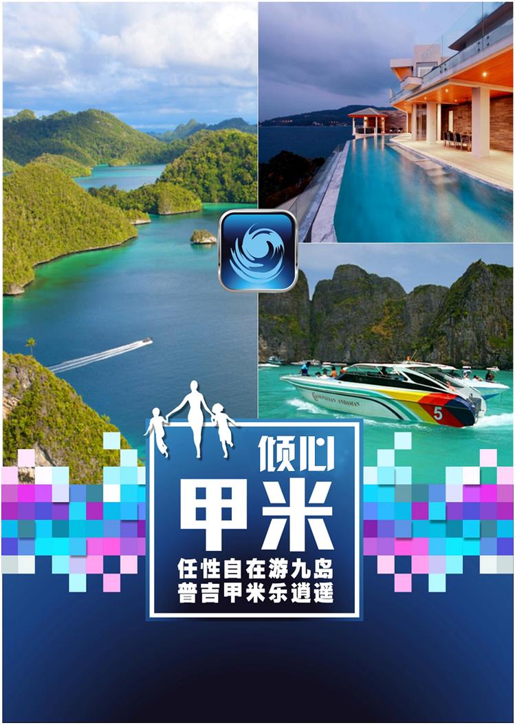 五星蓝湾曼塔宁泳池套餐酒店+4晚普吉国际4星酒店