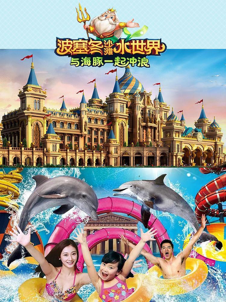 哈尔滨波塞冬海洋王国门票 不含车 自驾游