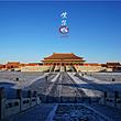 【京城记】天安门广场+故宫+颐和园一日游,深度讲解帝都游