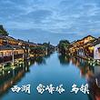 杭州西湖+西湖游船+雷峰塔+乌镇西栅一日游 纯玩团 踏青推荐