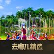 中科院植物园+傣族园一日游【傣家私房菜+泼水狂欢+探秘雨林】