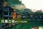 �P凰古城-吉首-北京